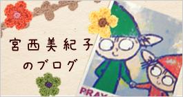 宮西美紀子ブログ
