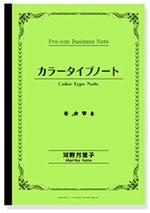 カラータイプノート