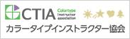 CTIAカラータイプインストラクター協会