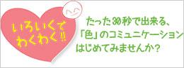 色育(いろいく)日本色育推進会